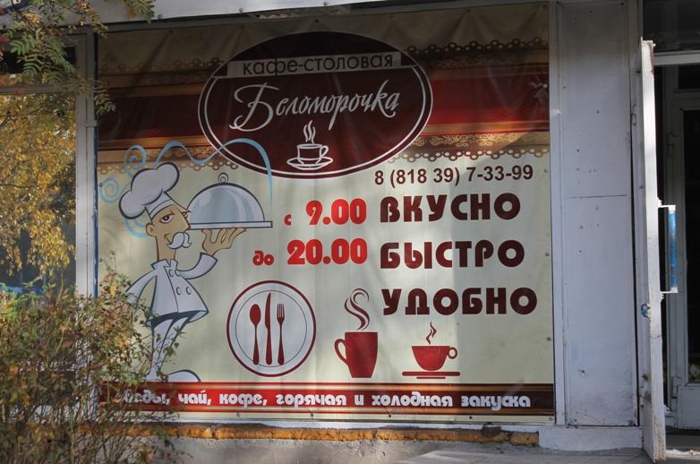 belomorochka